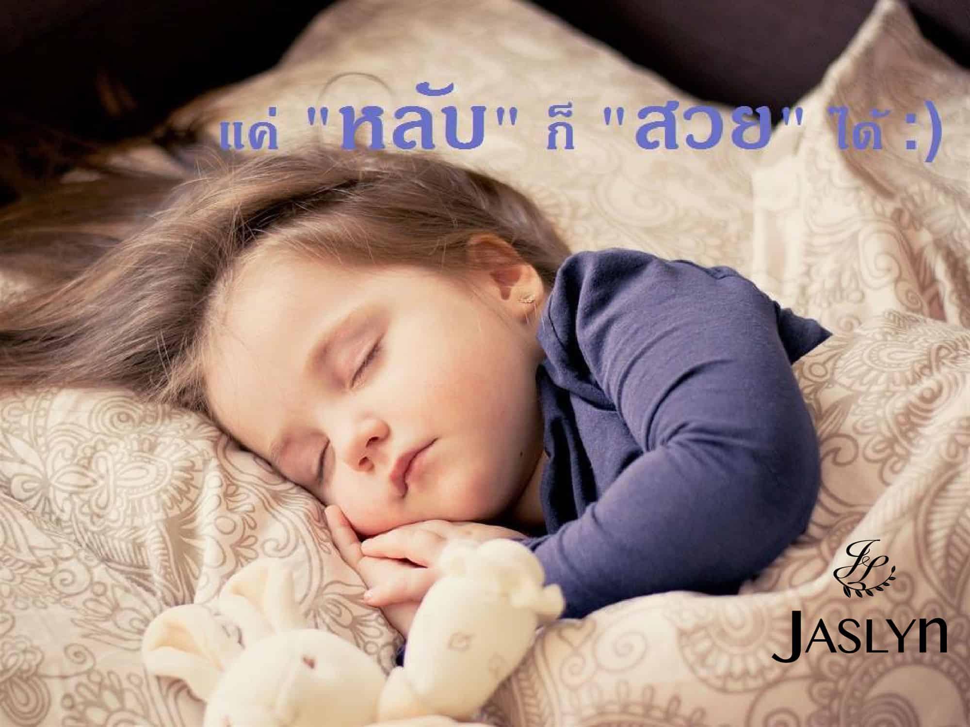 การนอน ความสวย