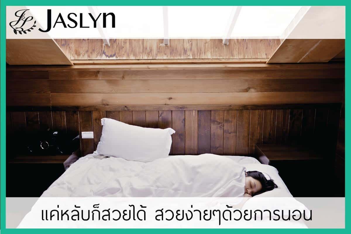 สวยด้วยการนอน นอนคลีน