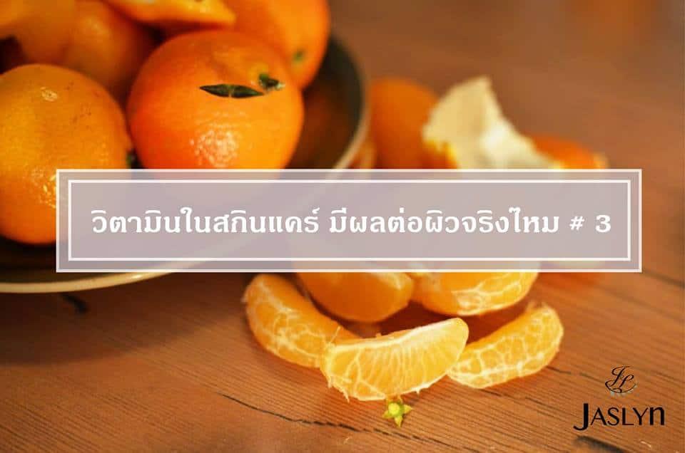 ส้ม-วิตามินซี