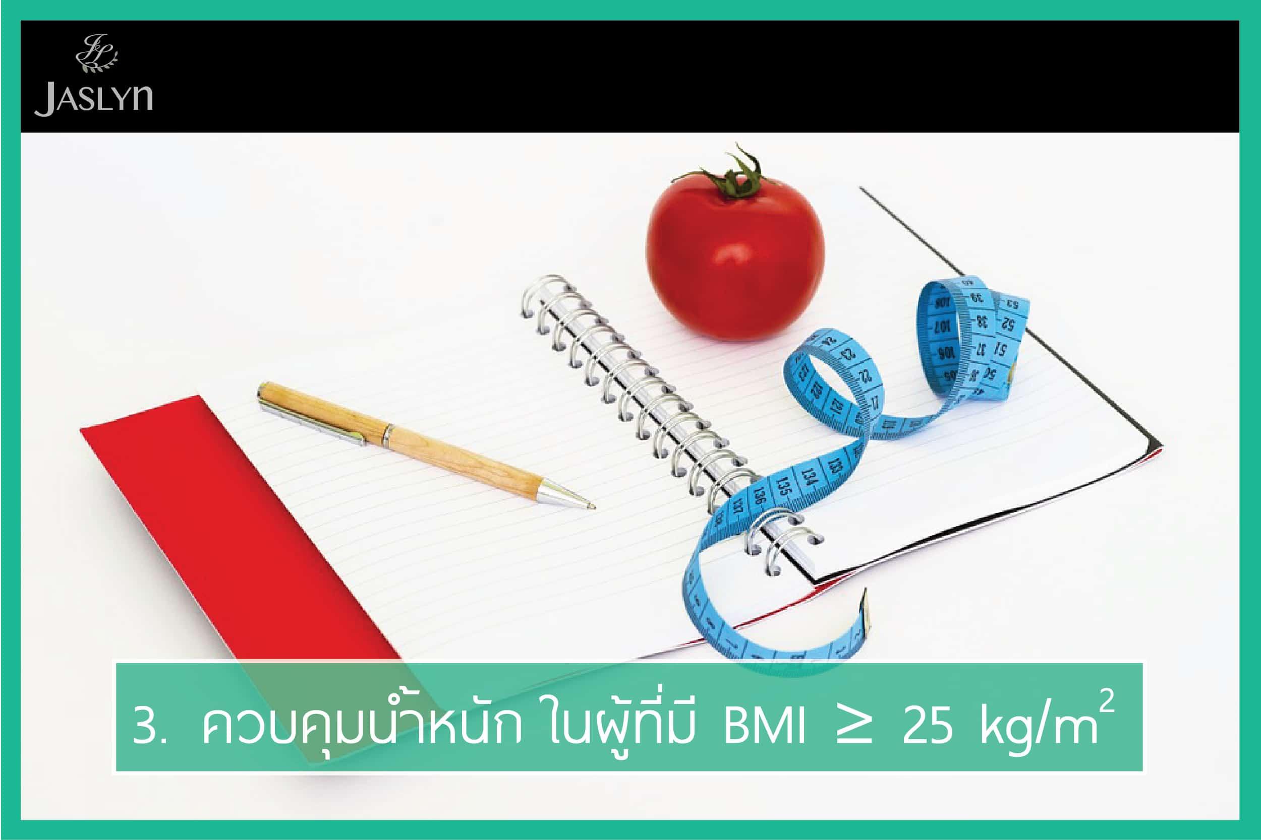 ควบคุมน้ำหนัก ความดันโลหิตสูง
