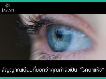 โรคตาแห้ง Dryeye