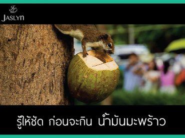 กินน้ำมันมะพร้าว coconut oil