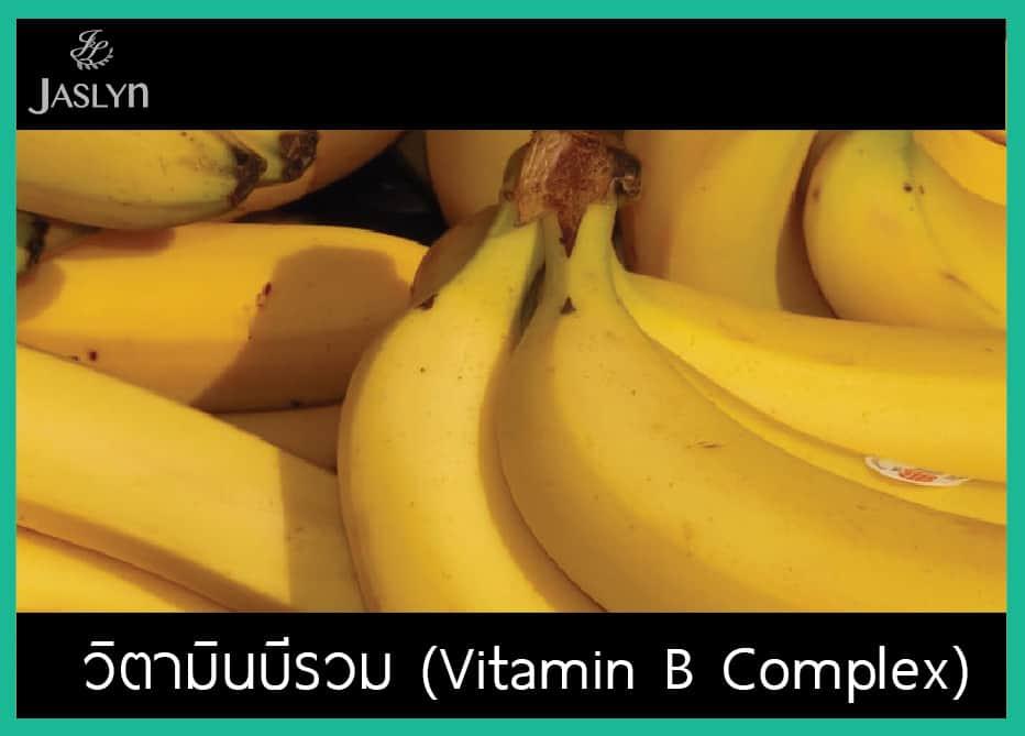Vitamin B วิตามินสำหรับวัยทำงาน