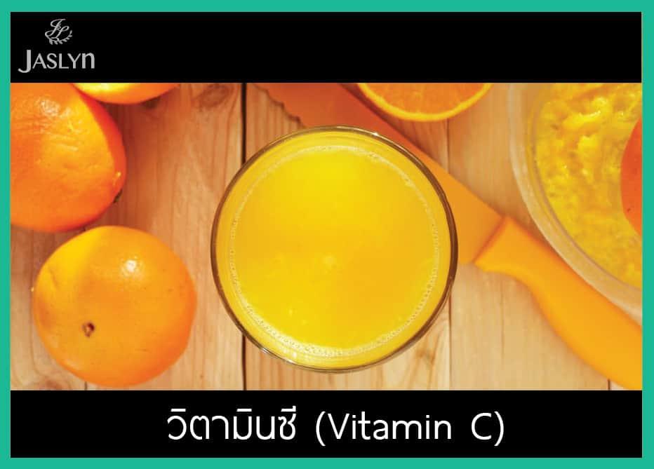 วิตามินซี Vitamin C