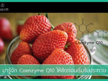 Coenzyme Q10 คือ อะไร โคเอนไซม์คิวเท็น