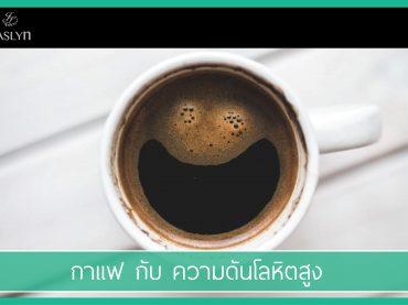 กาแฟ กับ ความดันโลหิตสูง