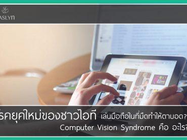 Computer Vision Syndrome เล่นมือถือในที่มืดทำให้ตาบอด