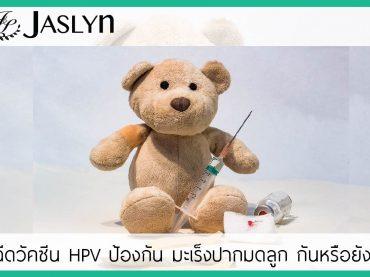 ฉีดวัคซีน HPV